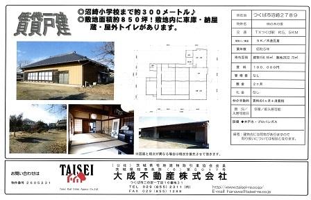 柿の木の家(物件資料)