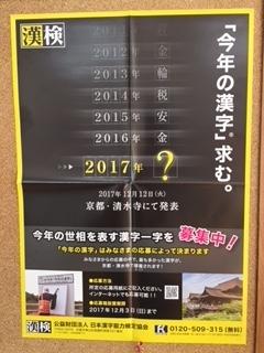 今年の漢字ポスター
