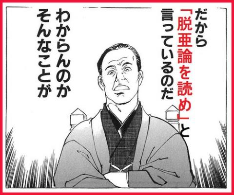 福澤諭吉 脱亞論