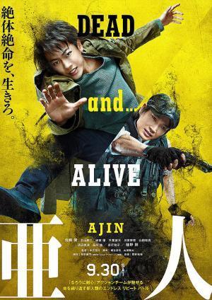 本広克行 『亜人』 キレのあるアクションが楽しめるエンターテインメント作となっている。