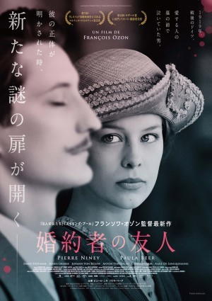 フランソワ・オゾン 『婚約者の友人』 アンナを演じるパウラ・ベーアはオーディションで選ばれた新人だとか。