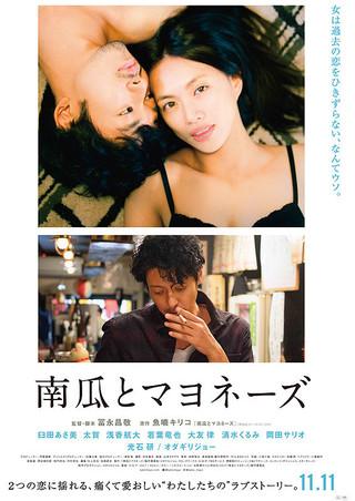 冨永昌敬 『南瓜とマヨネーズ』 主要キャストの3人。臼田あさ美、太賀、オダギリジョー。