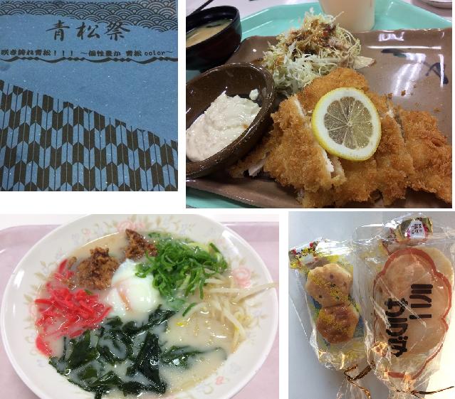 2017 青松祭