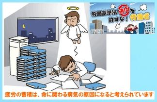 疲労の蓄積は命に関わる