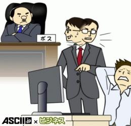 中間管理職の悲哀