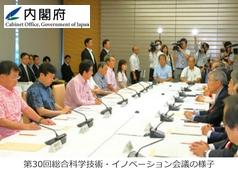 総合科学技術イノベーション会議
