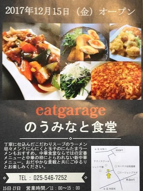 食堂のうみなと (2)