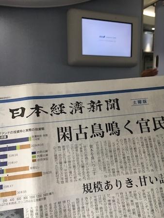 ANA859便 新聞とテレビモニター