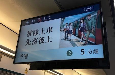 エアポート・エクスプレス 香港国際空港駅