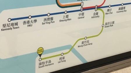 香港MTR 海怡半島駅からスタートです