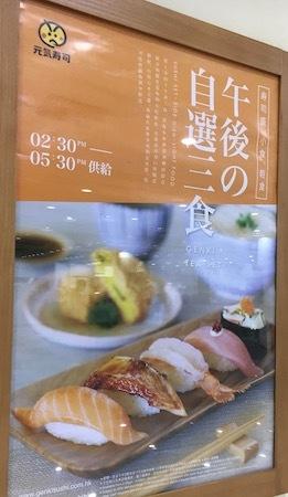 海怡半島エリア ショッピングモールの元気寿司