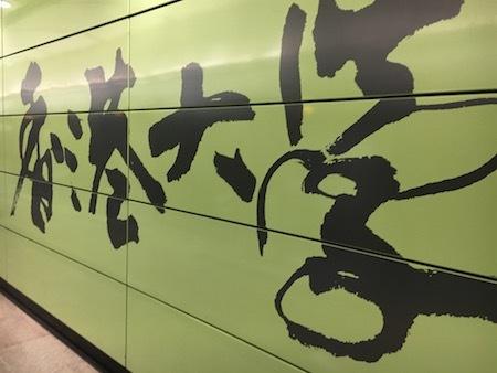 香港大学駅にやってきました