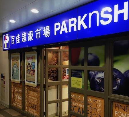 香港大学 スーパーマーケットもあります