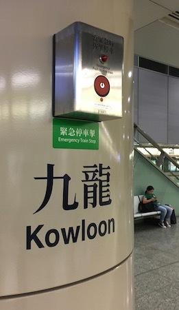 香港鉄路 MTR九龍駅に到着