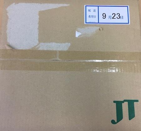日本たばこ産業 2,000円相当の株主優待が届きました