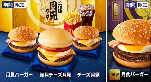 日本マクドナルド 月食バーガーを販売中です