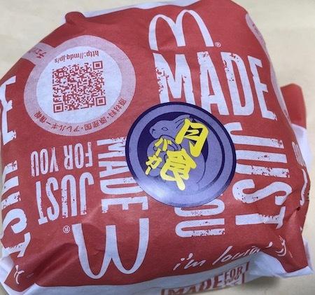 日本マクドナルド 月食バーガーを買ってきました