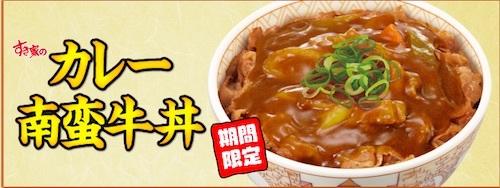 ゼンショーHD すき家 カレー南蛮牛丼 販売中