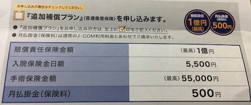 J:COMフリーケア・プログラム 追加補償プラン