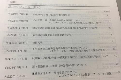 電源開発 J-POWER倶楽部 ニュースリリース集