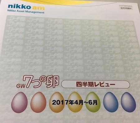 GW7つの卵をご紹介します