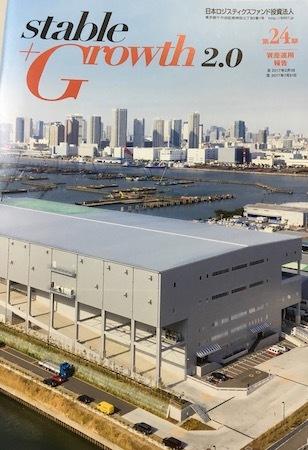日本ロジスティクスファンド投資法人 第24期資産運用報告書