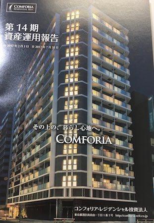 コンフィリア・レジデンシャル投資法人 第14期資産運用報告書