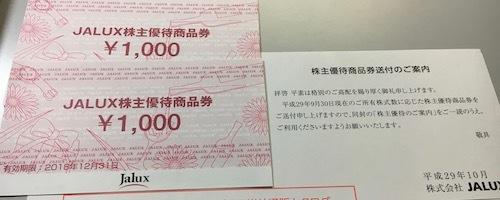 JALUX 2017年9月権利確定分 株主優待券