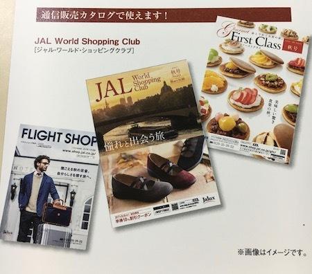 JALUX 株主優待券 通信販売カタログで使えます