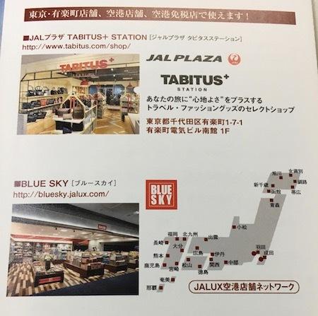 JALUX 株主優待券 空港売店などで使えます