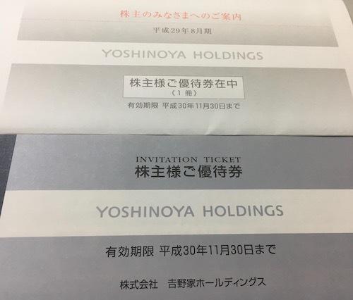 吉野家HD 2017年8月権利確定分 株主優待券