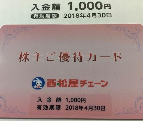 西松屋チェーン 2017年8月権利確定分 株主優待券