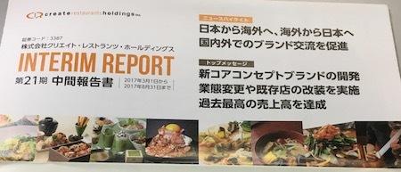 クリエイト・レストランツHD 第21期 中間報告書