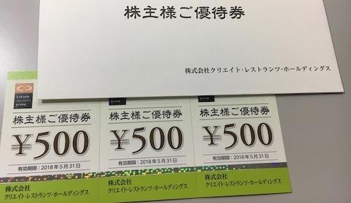 クリエイト・レストランツHD 2017年8月権利確定分 株主優待券