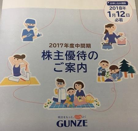グンゼ 2017年9月分 株主優待