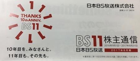 日本BS放送 2017年8月期 株主通信