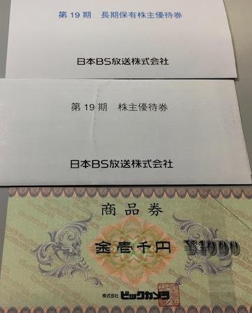 日本BS放送 2017年8月権利確定分 株主優待券