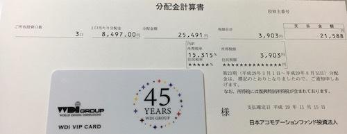 日本アコモデーションファンド投資法人 分配金