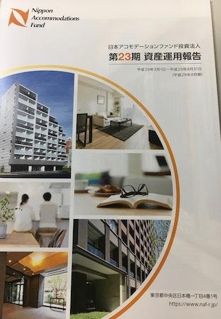 日本アコモデーションファンド投資法人 第23期資産運用報告書