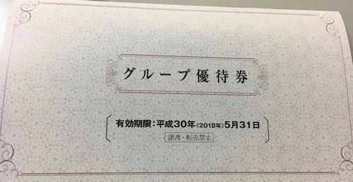 阪急阪神ホールディングス 2017年9月分 グループ優待券