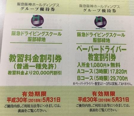 阪急阪神ホールディングス グループ優待券 ペーパードライバー教室