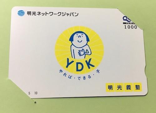 明光ネットワークジャパン 2017年8月権利確定分 クオカード