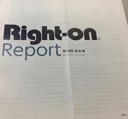 ]ライトオン 第38期報告書