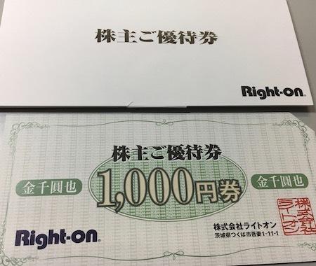 ライトオン 2017年8月 株主優待券