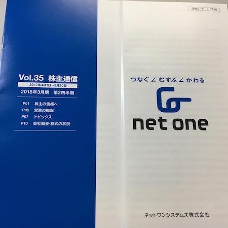 ネットワンシステムズ 株主通信Vol.35