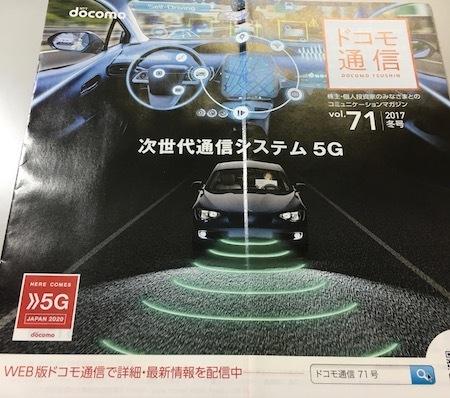 NTTドコモ ドコモ通信 Vol.71
