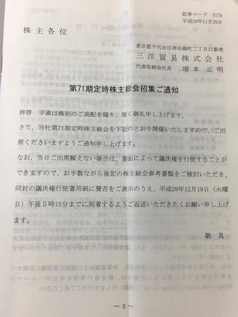 三洋貿易 第71期定時株主総会招集通知