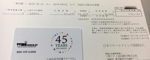 日本リテールファンド投資法人 分配金
