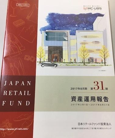 日本リテールファンド投資法人 第31期 資産運用報告書
