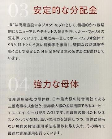 日本リテールファンド投資法人 安定的な分配金が自慢